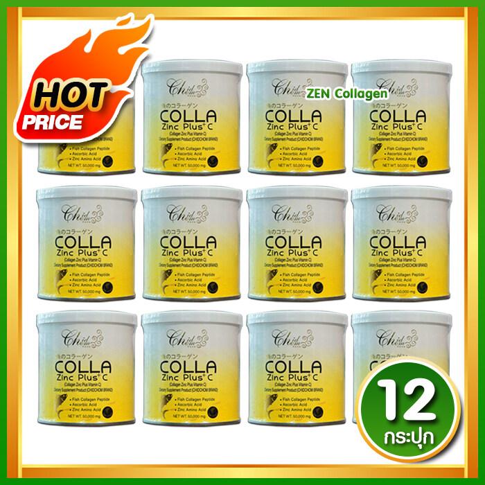 Colla Zinc Plus C [ เซ็ต 12 กระปุก ] คอลลา ซิ้งค์ พลัส ซี คอลลาเจน+วิตามินซี คอลลาเจนแบบชงดื่ม ( 50 กรัม / กระปุก ).