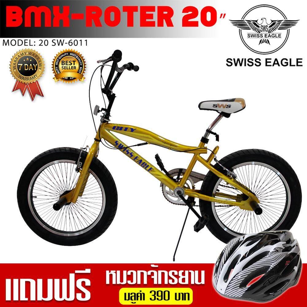Swiss Eagle Bike จักรยาน Bmx ล้อ 20 นิ้ว รุ่น Sw-6011 (gold) แถมฟรี!! หมวกจักรยาน(031-0054-He-Wh/bk) By Icentrix Mall.