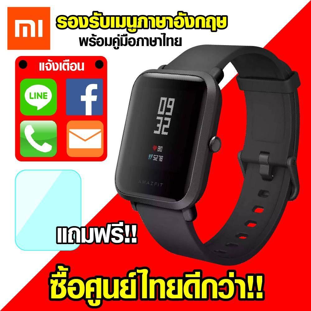 【ซื้อศูนย์ไทยดีกว่า + ประกัน 1 ปี 】xiaomi Amazfit Bip นาฬิกาอัจฉริยะ Smart Watch ดีไซน์สุดหรู ฟังก์ชั่นสุดครบ!! แถมฟรี!! ฟิล์มกันรอย [[ เวอร์ชั่น Inter เมนูอังกฤษ ]] / Thaisuperphone By Thaisuperphone.