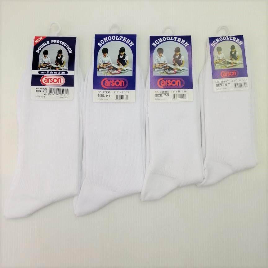 (แพ็ค 6 คู่) Carson ถุงเท้านักเรียนคาร์สัน ถุงเท้านักเรียนไนล่อน ลอนเล็ก ข้อยาว ครึ่งน่อง สีขาว แพ็ค 6 คู่.