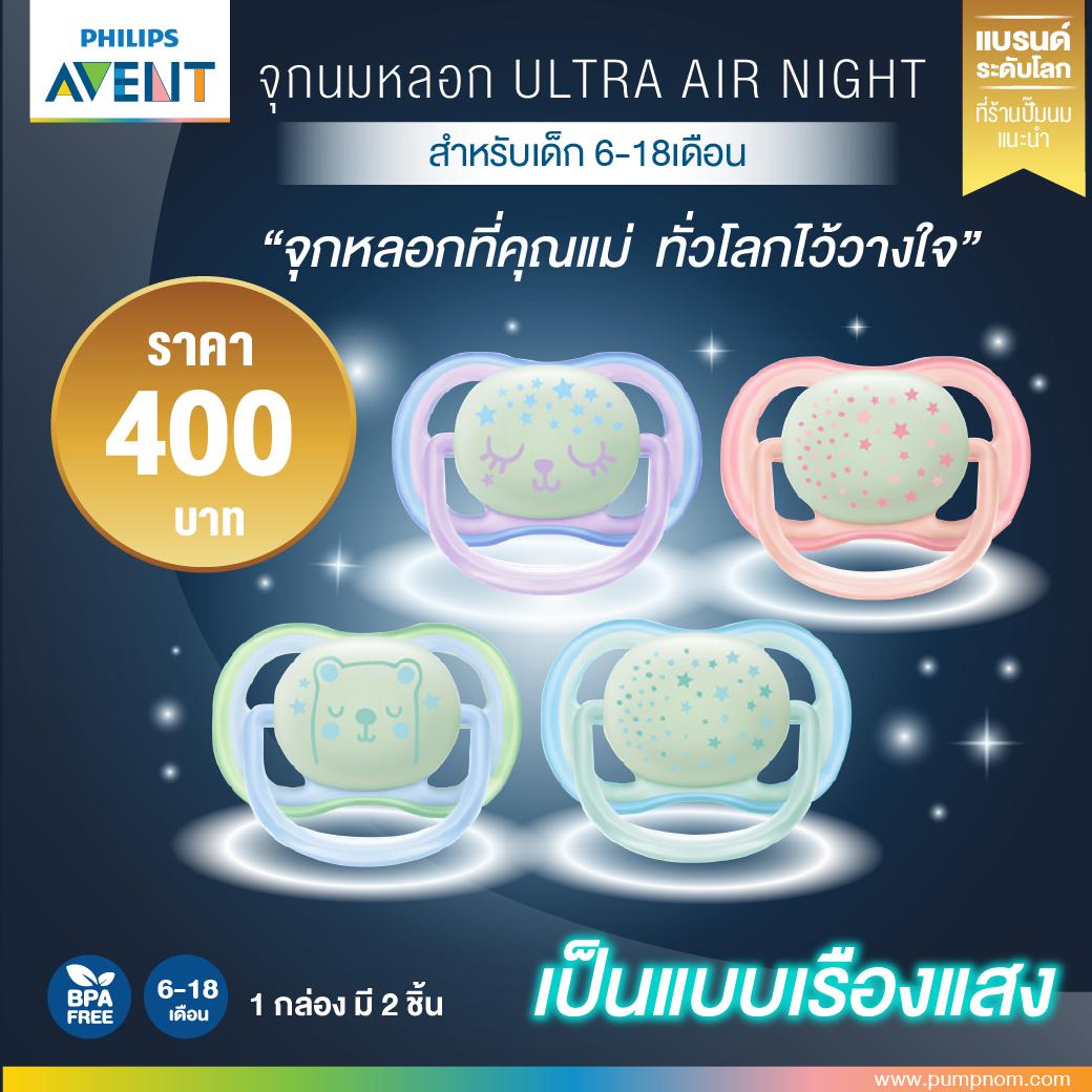 ราคา ลด 20% ของแท้ศูนย์ไทย Philips AVENT (ฟิลลิป เอเว้นท์ ) จุกนมหลอกเรืองแสง ULTRA AIR NIGHT (1กล่องมี2ชิ้น) สำหรับเด็ก 6-18 เดือน (SCF376/21)