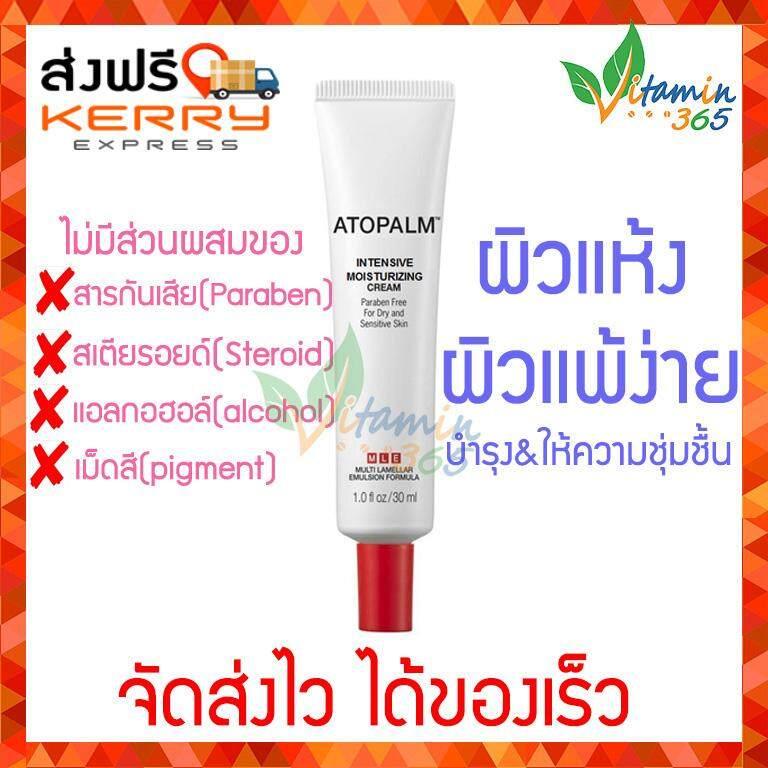 Atopalm Intensive Moisturizing Cream 30 Ml อโทปาล์ม ครีม หน้าแห้ง แพ้ คัน แดง แตกลอก จบในตัวเดียว.