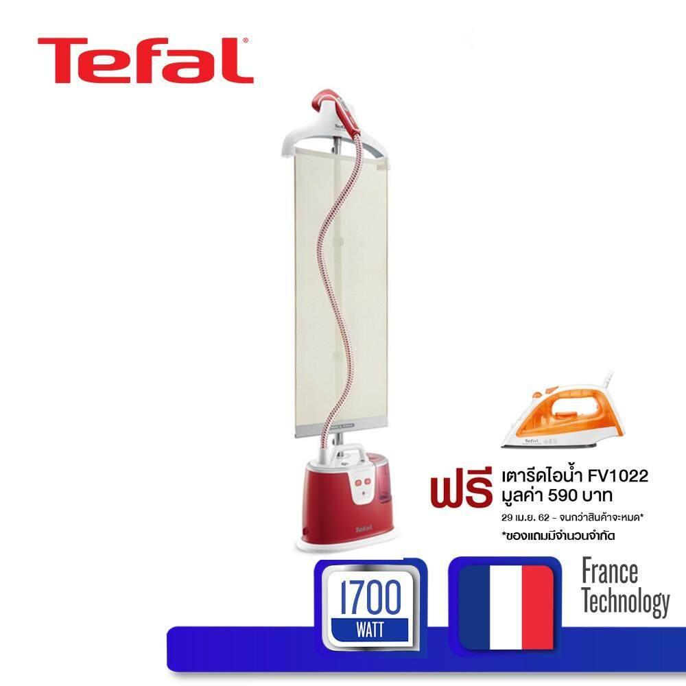 *ส่งฟรี100% - ( แถมฟรี เตารีดไอน้ำ ) Tefal เครื่องรีดไอน้ำถนอมผ้า 1700w - เครื่องรีดไอน้ำ เครื่องรีดถนอมผ้า เตารีด  ถนอมผ้า เตารีดไอน้ํา เตารีดพกพา มือถือ เครื่องรีดผ้า ที่รีดผ้า เตาอบผ้า เครื่องซักผ้า Iron Steam Ironing Machine Sharp Toshiba Philips Otto.