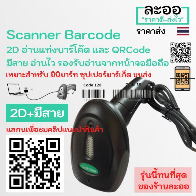 N2d-01 ถูกมาก ** สแกนเนอร์ บาร์โค๊ด Scanner Barcode 2d อ่านได้ทั้งบาร์โค๊ต และ Qrcode แบบใช้สาย Usb ยิงผ่านหน้าจอมือถือได้ สำหรับ มินิมาร์ท ร้านค้า.