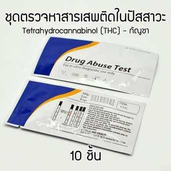 Drug Abuse Test ที่ตรวจปัสสาวะ ที่ตรวจฉี่ สำหรับสารเสพติด THC (5 ชิ้น) รู้ผลรวดเร็ว, แม่นยำ, ราคาสุดคุ้ม-