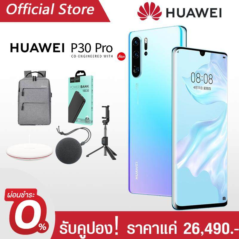【ผ่อน 0% 10 เดือน】Huawei P30 Pro* 8+256 GB / รับฟรี Huawei wireless charger+Soundstone speaker +Huawei Tripod +Powerbank+Backpack