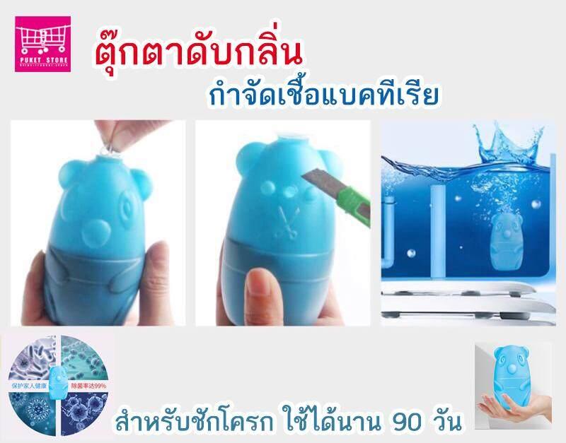 Image 3 for ตุ๊กตาดับกลิ่น กำจัดเชื้อแบคทีเรีย สำหรับชักโครก ห้องน้ำ ใช้ได้นาน 90 วัน