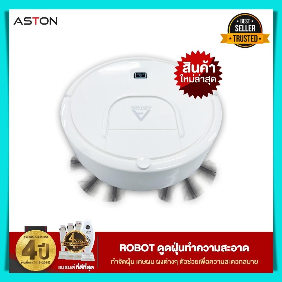 หุ่นยนต์ดูดฝุ่น Aston หุ่นยนต์ดูดฝุ่นอัจฉริยะ พกพาสะดวก เสียงเงียบ มีกล่องเก็บฝุ่นภายในตัวเอง หุ่นยนต์ดูดฝุ่น aston ราคาถูก ของแท้100%