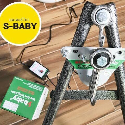 มอเตอร์ไกวเปล S Baby ปลอดภัยสูงสุด ด้วยระบบตัดไฟ 2จุด จ่ายปลายทางได้