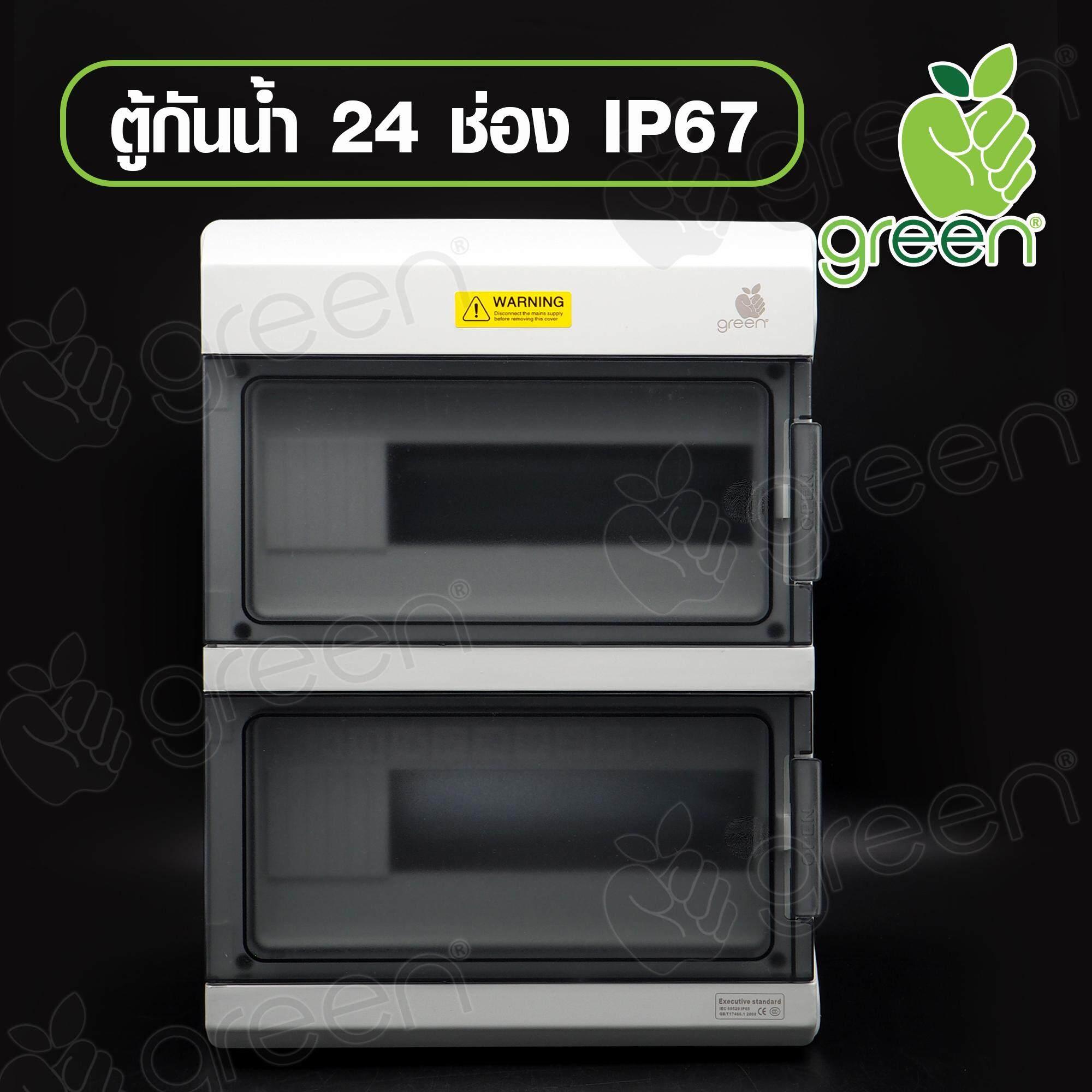 Applegreen Consumer Unit Combiner Box 24 ช่อง Ip67 Dc 12v 24v 48v Ac Breaker 220v ตู้โหลดกันน้ำ ตู้เปล่า ใช้ได้ทั้งภายในและภายนอกอาคาร  ใช้กับไฟบ้าน ใช้กับโซล่าเซลล์.