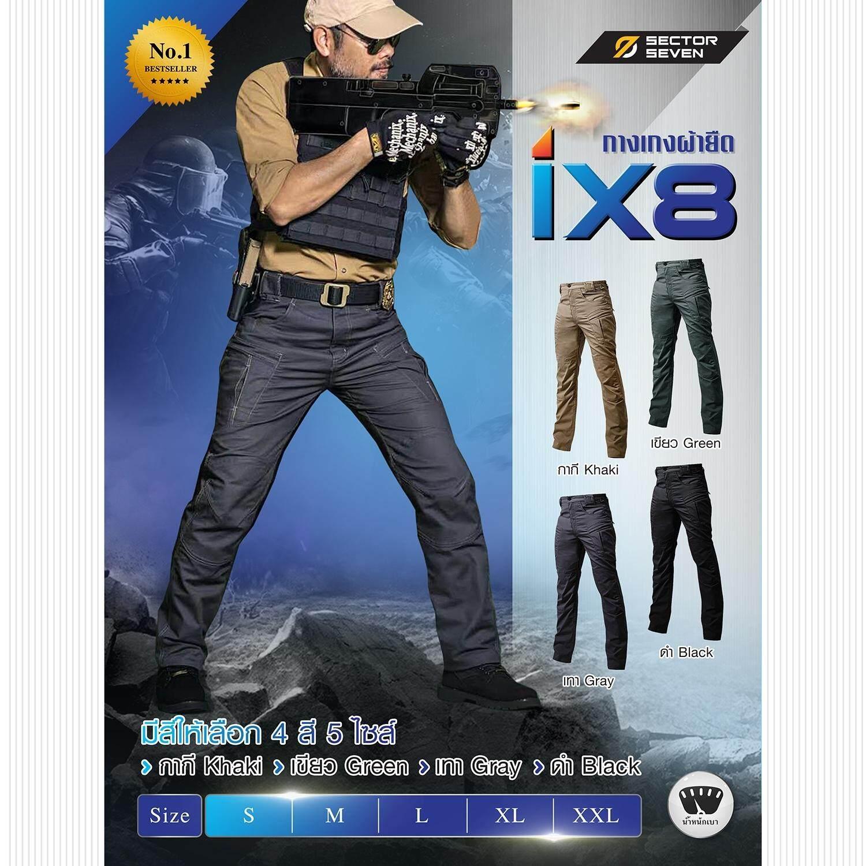 กางเกง Ix8 ผ้ายืด กางเกงเดินป่า กางเกงลำลอง กางเกงผ้ายืด.