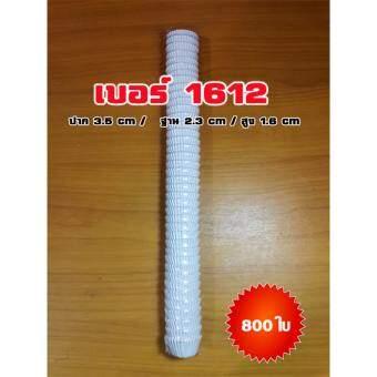 พิมพ์จีบ กระทงจีบ พิมพ์จีบกระดาษ กระทงจีบกระดาษ (สีขาว) เบอร์ 1612 (ปาก 3.5 cm  /ฐาน 2.3 cm / สูง 1.6 cm) / 800 ใบ - Paper Cupcake Liners 800 Pcs