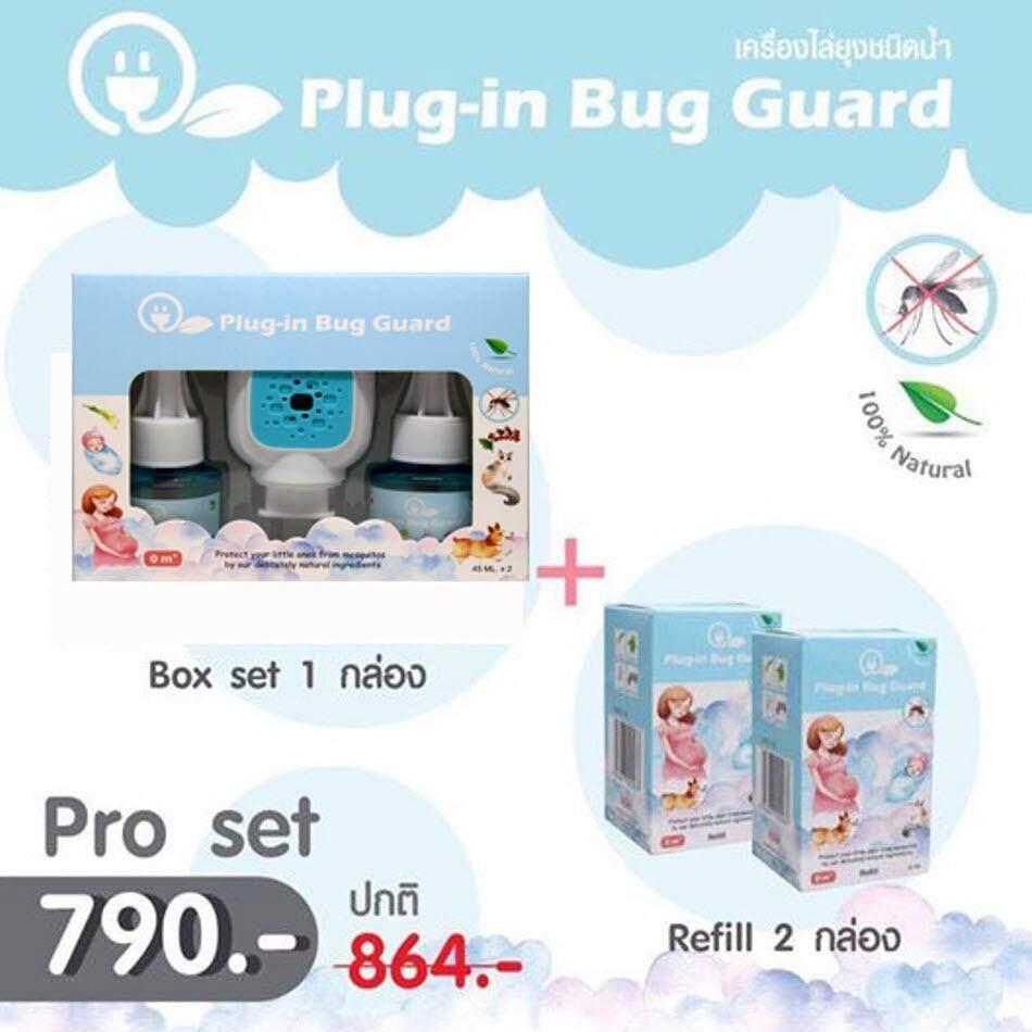 ซื้อที่ไหน Plug-in Bug Guard สีใหม่ ผลิตภัณฑ์กันยุงชนิดน้ำแบบเสียบปลั๊กพ่นกันยุง (1แพ็ค) และขวดรีฟิว Refill 2 ขวด Babyfirst
