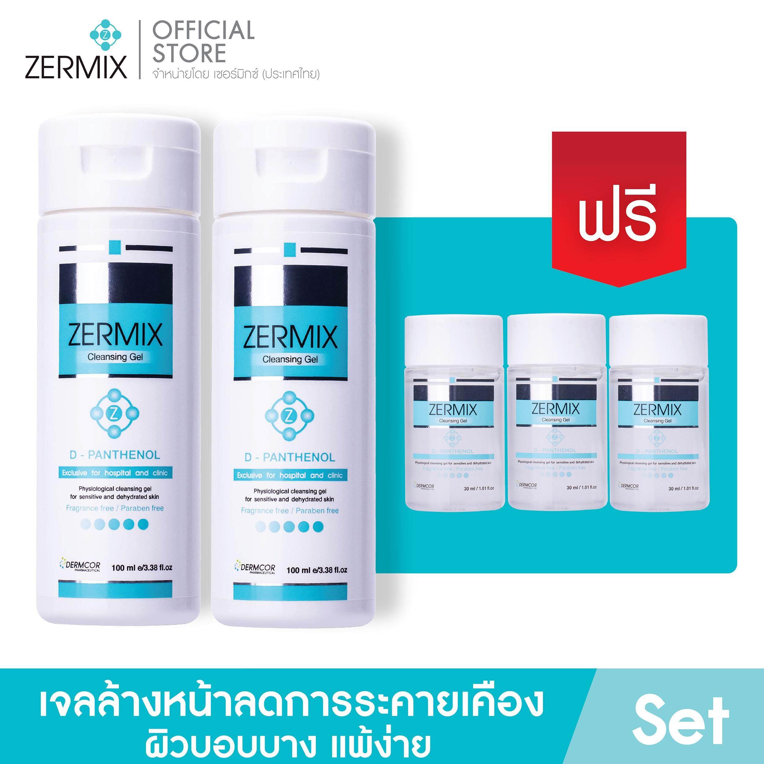 [free 30 Ml X 3 ] Zermix Cleansing Gel 100 Ml 2 กล่อง เจลล้างหน้า เจลล้างหน้าผิวแพ้ง่าย ไม่มีฟอง อ่อนโยน  Cleanser Cleansing โฟมล้างหน้าลดสิว ครีมล้างหน้าลดสิว เจลล้างหน้าผิวขาวใสโฟมล้างหน้าสิว ครีมล้างหน้า โฟมล้างหน้า.