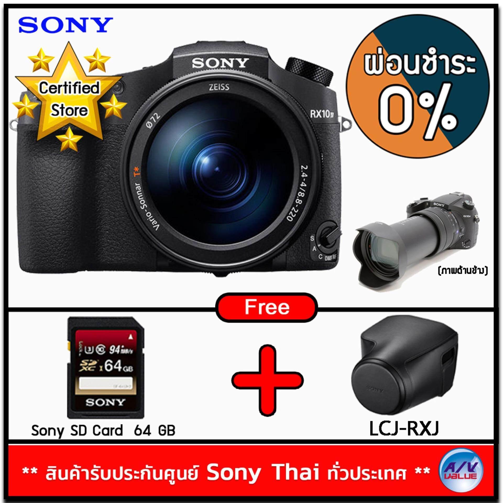 Sony Cyber-shot Pro รุ่น DSC-RX10M4 + Sony SD Card 64GB + เคสหนังแท้ Sony  LCJ-RXJ **รับประกันศูนย์ Sony ทั่วประเทศ