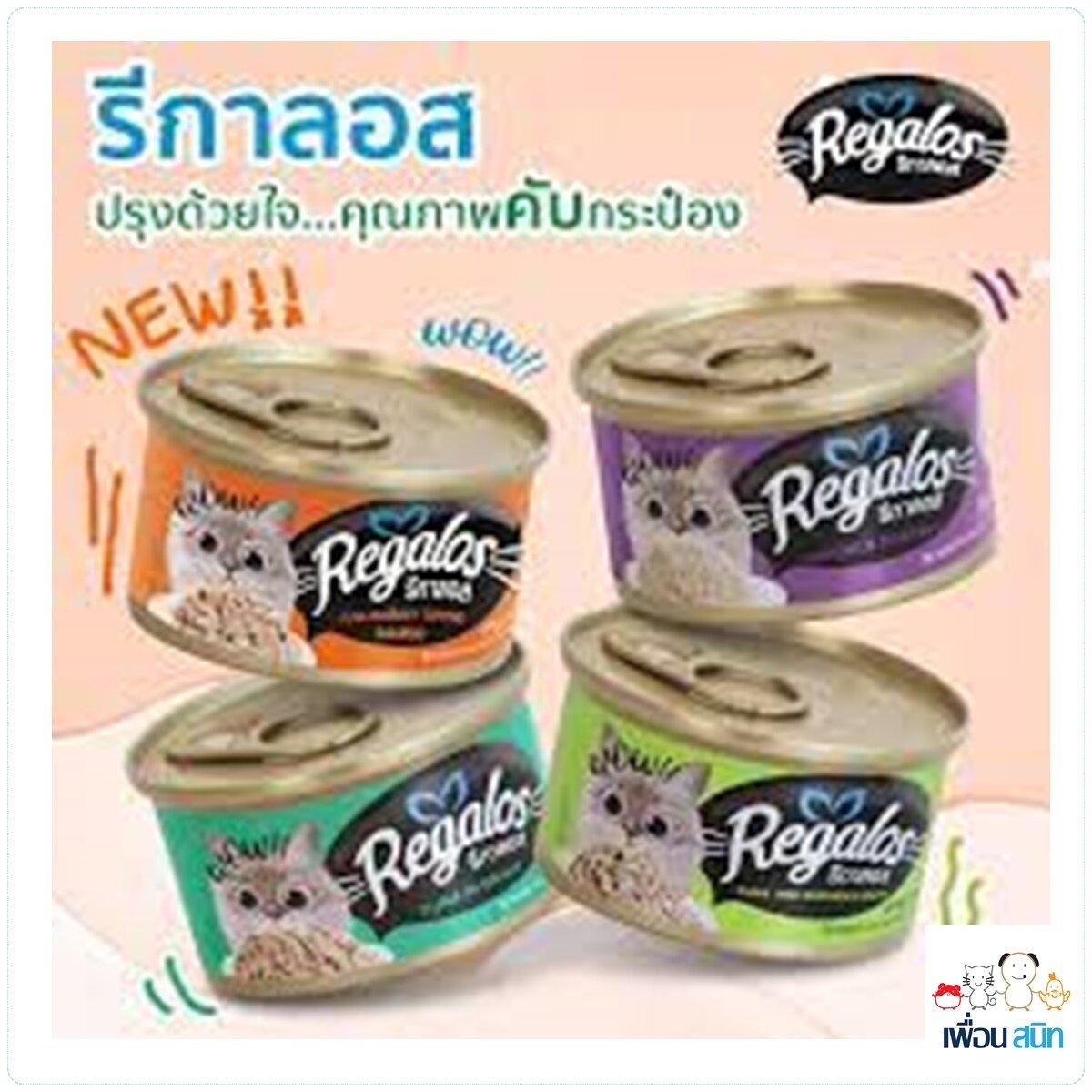 Regalos รีกาลอส อาหารแมวกระป๋อง ขนาด 80 กรัม มี 6 รสชาติ.