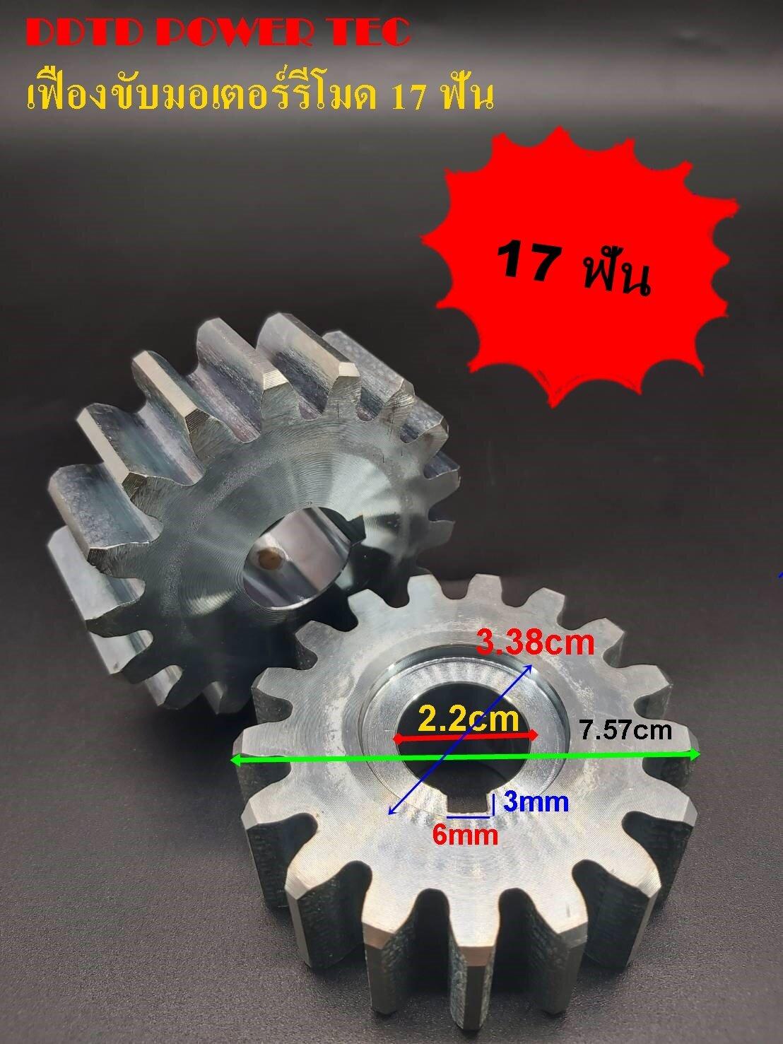 เฟืองขับมอเตอร์ประตูรีโมด 17 ฟัน หนา 2.66 cm