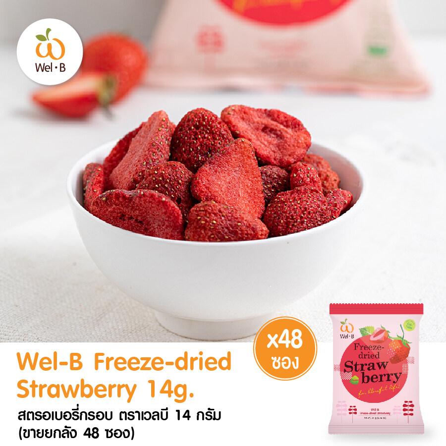 รีวิว [ขายยกลัง 48 ซอง] Wel-B Freeze-dried Strawberry 14g (สตรอเบอรี่กรอบ 14g. ตราเวลบี) - ขนม ขนมเด็ก ขนมสำหรับเด็ก ขนมเพื่อสุขภาพ ฟรีซดราย ไม่มีน้ำมัน ไม่ใช้ความร้อน ย่อยง่าย มีประโยชน์