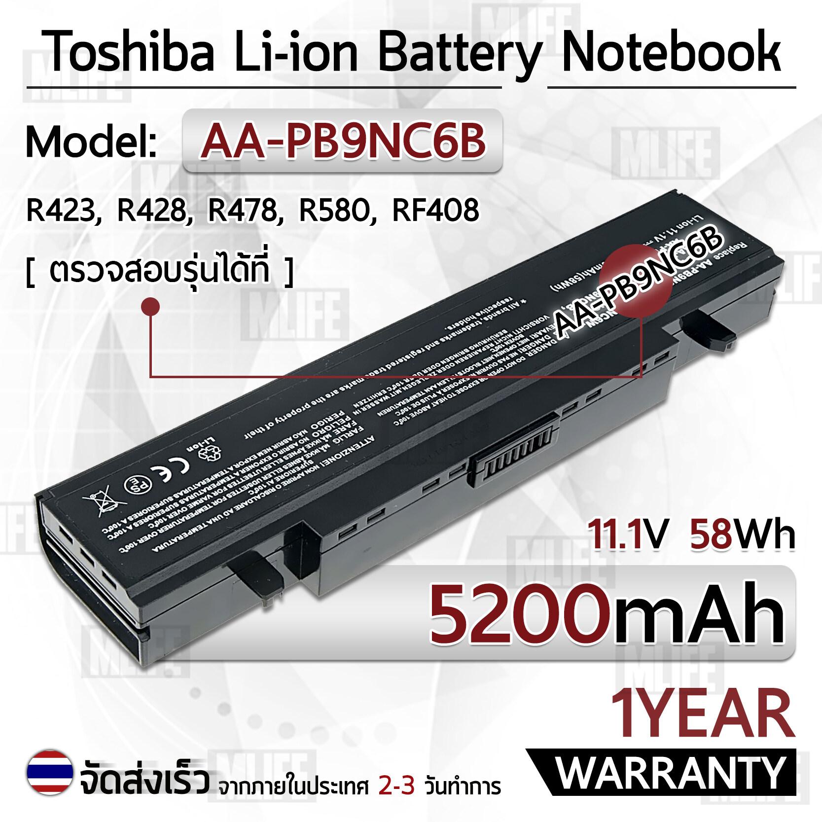 Mlife - รับประกัน 1 ปี - แบตเตอรี่ โน้ตบุ๊ค แล็ปท็อป Samsung R428 Rf408 R580 Q210 Q310 R40 R410 R468 R470 R478 R48 R518h R520 Nt-Rv413 Nt-Rv511 Np300v4z Np350v5c Aa-Pb9nc6b Aa-Pb9nsb Battery Notebook Laptop 5200mah.