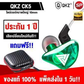 【แพ็คส่งใน 1 วัน 】[[ ประกัน 1 ปี !! เสียเปลี่ยนใหม่ทันที!! ]] QKZ CK5 หูฟังอินเอียร์ สเตอริโอ เบสลูกใหญ่และให้อิมแพคที่ดี เสียงแน่น ราคาประหยัด (แถมฟรี!! เคสเก็บหูฟัง) / Thaisuperphone-