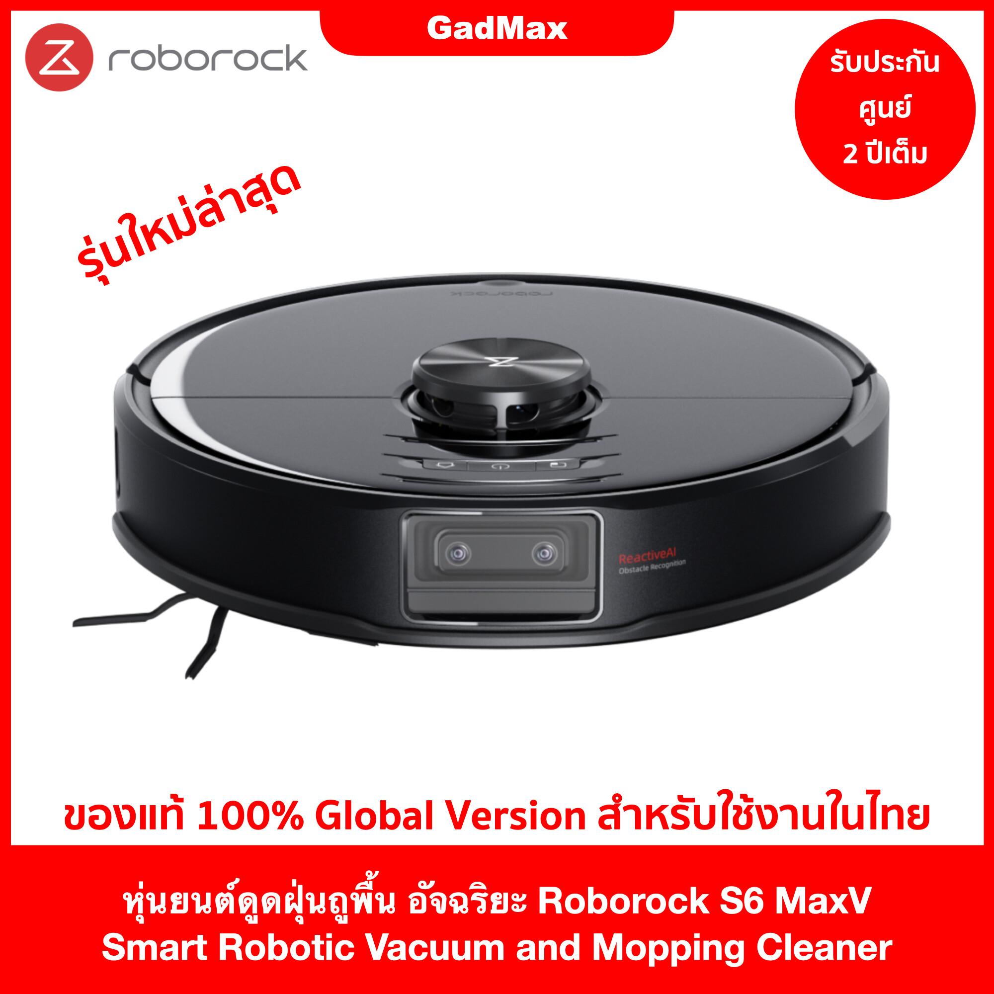 [รับประกัน 2 ปีเต็มกับศูนย์ Roborock Care] หุ่นยนต์ดูดฝุ่น ถูพื้น อัจฉริยะ โรโบร็อค Roborock S6 MaxV (รุ่นใหม่ล่าสุด Global Version) - GadMax