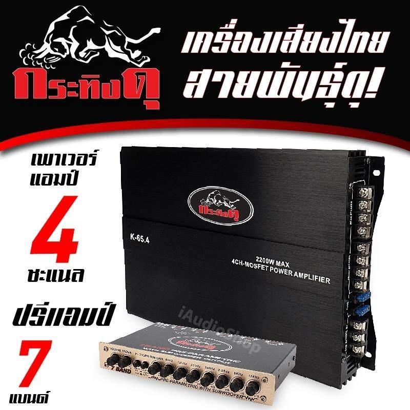 กระทิงดุ K65.4 สินค้าขายดี เพาเวอร์แอมป์ 4ชาแนล + P715pg ปรีแอมป์ ปรีแอมป์รถยนต์ 7แบนด์ By Iaudio Shop.