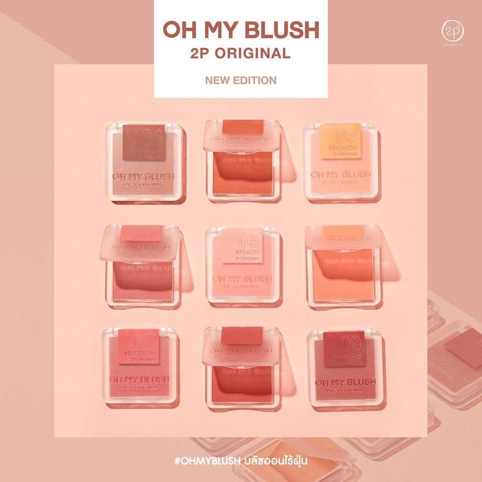 Oh My Blush โอ้ มาย บลัช ขนาด 5g ปัดแก้ม Omb Ohmyblush (1 ชื้น) By Jm Beauty.