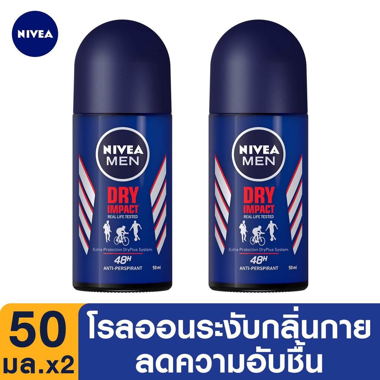 นีเวีย ดีโอ เมน ดราย อิมแพ็ค โรลออน ระงับกลิ่นกาย สำหรับผู้ชาย 50 มล. 2 ชิ้น NIVEA Deo Men Dry Impact Roll On 50ml. 2pcs. (ลดกลิ่นตัว, ลดเหงื่อ, กำจัดกลิ่นตัว, ไม่ทิ้งคราบ, ปกป้องยาวนาน, ลดคราบเหลือง, เหงื่อออกรักแร้, กลิ่นตัวแรง, รักแร้เปียก)