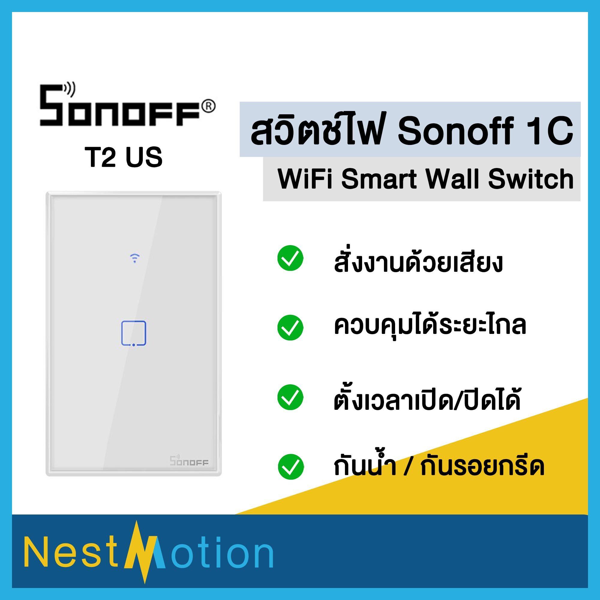 Sonoff wifi switch Sonoff T2 , Sonoff T3 สวิทต์สัมผัสแบบ 1 , 2 , 3 สวิทต์ ต้องใช้สาย N ในการติดตั้ง