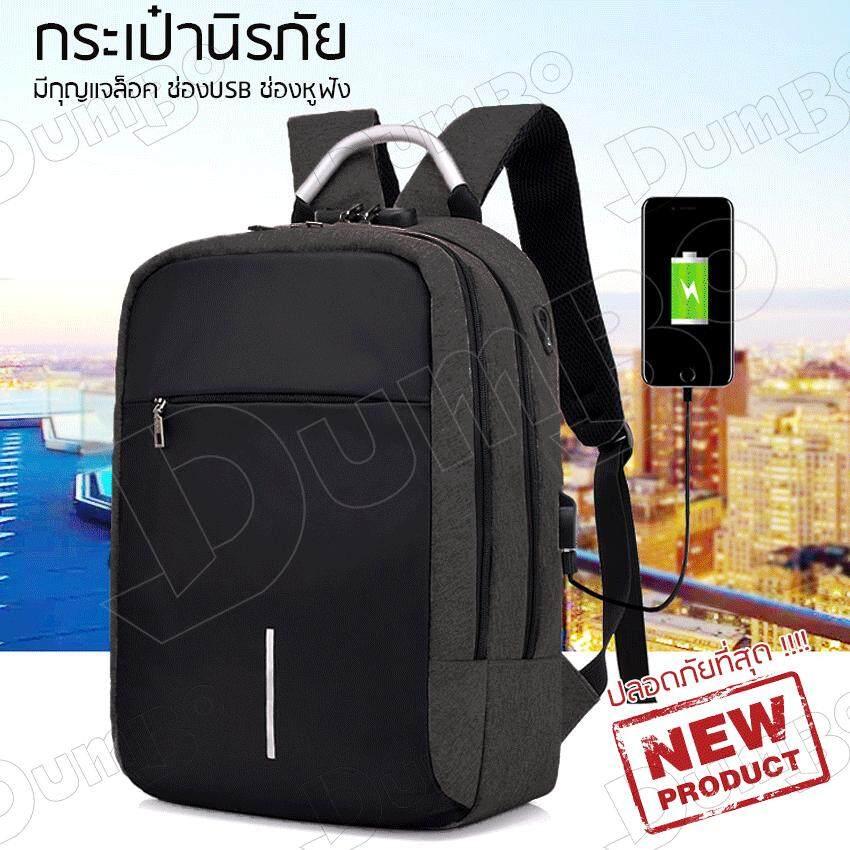 กระเป๋านิรภัย กันน้ำ มีหัวต่อเครื่องชาร์จ คงทนแข็งแรง มีช่องซิปภายในใส่ Notebook กระเป๋าสะพายหลัง แบบมีตัวล๊อค สำหรับนักเดินทาง กันขโมย หูจับเหล็ก ใส่แล็ปท็อป Safe Big Bag Lock Black By Rcf.