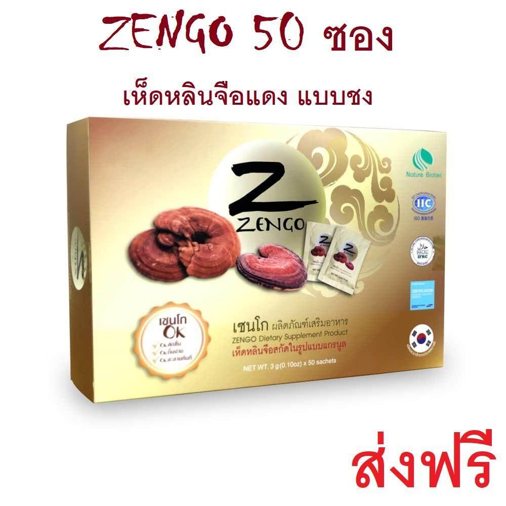 Zengo เซนโก เห็ดหลินจือแดง 1 กล่อง 50ซอง บำรุงร่างกาย เบาหวาน ภูมิคุ้มกัน