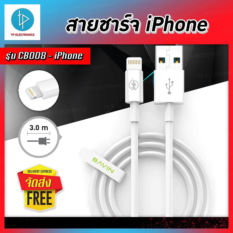 สายชาร์จ 3 เมตร Bavin สายชาร์จไอโฟน ความยาว 3m Apple Lightning To Usb Cable สาย ชาร์จเร็ว Fast Charge ที่ชาร์จ ซิ่งค์ข้อมูล มือถือ Iphone // Cb Cb008 By Tp Electronics.