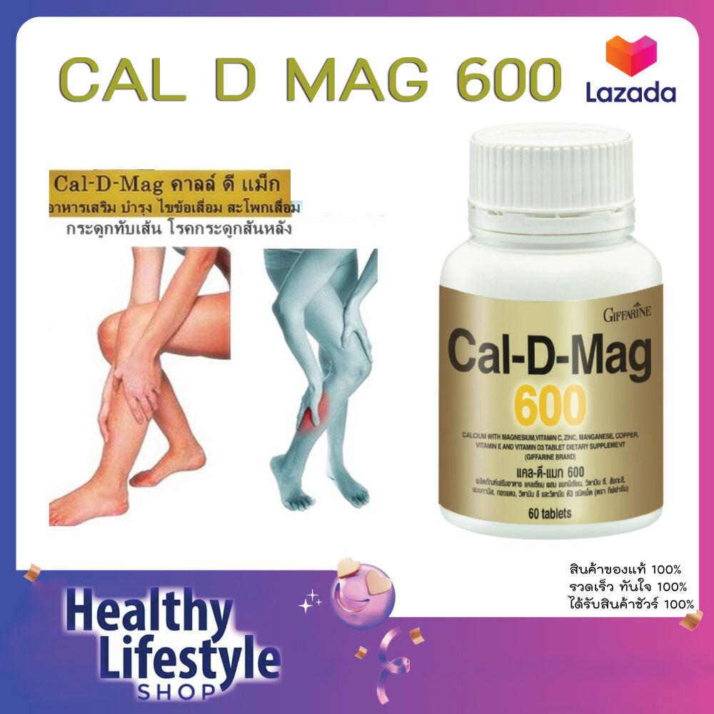 บำรุงกระดูก บำรุงข้อเข่า ป้องกันโรคกระดูกพรุน ป้องกันอาการเหน็บชา เพิ่มความสูง แคลเซียม Cal D Mag 600 (1กระปุก/60) [ของแท้ ส่งไว].