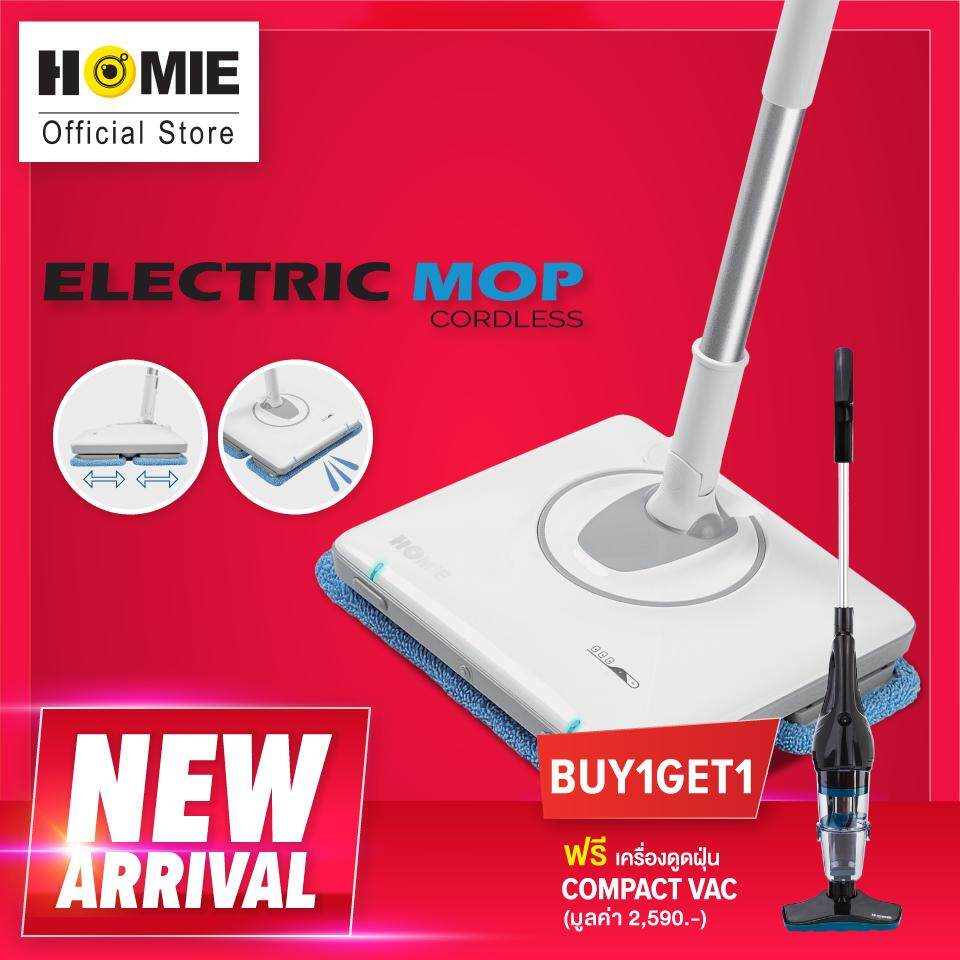 Homie - Electric Mop ไม้ถูพื้นไฟฟ้า แถมฟรี!! เครื่องดูดฝุ่น รุ่น Compact Vac By Mister Robot.