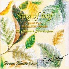 ซื้อ Green Music จำรัส เศวตาภรณ์ Cd เพลงใบไม้ ถูก ใน กรุงเทพมหานคร