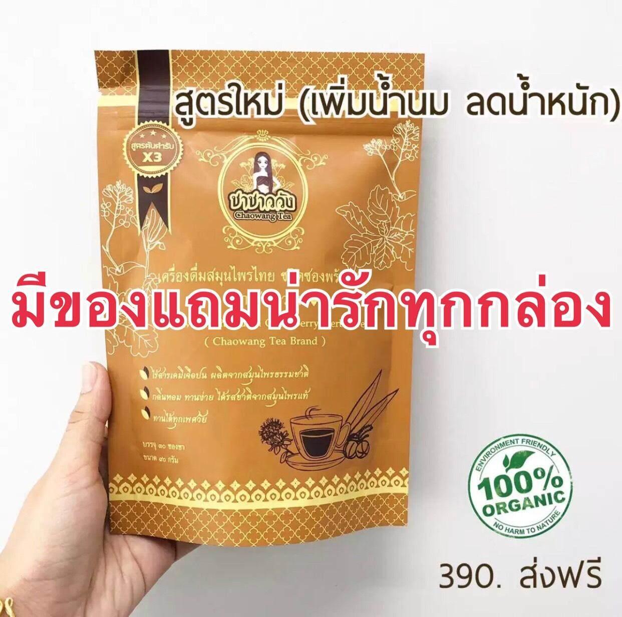ชาชาววัง สูตรใหม่ เพิ่มน้ำนม ลดน้ำหนัก เซ็ต ทานได้ 30 วัน By ฺbw Shop.