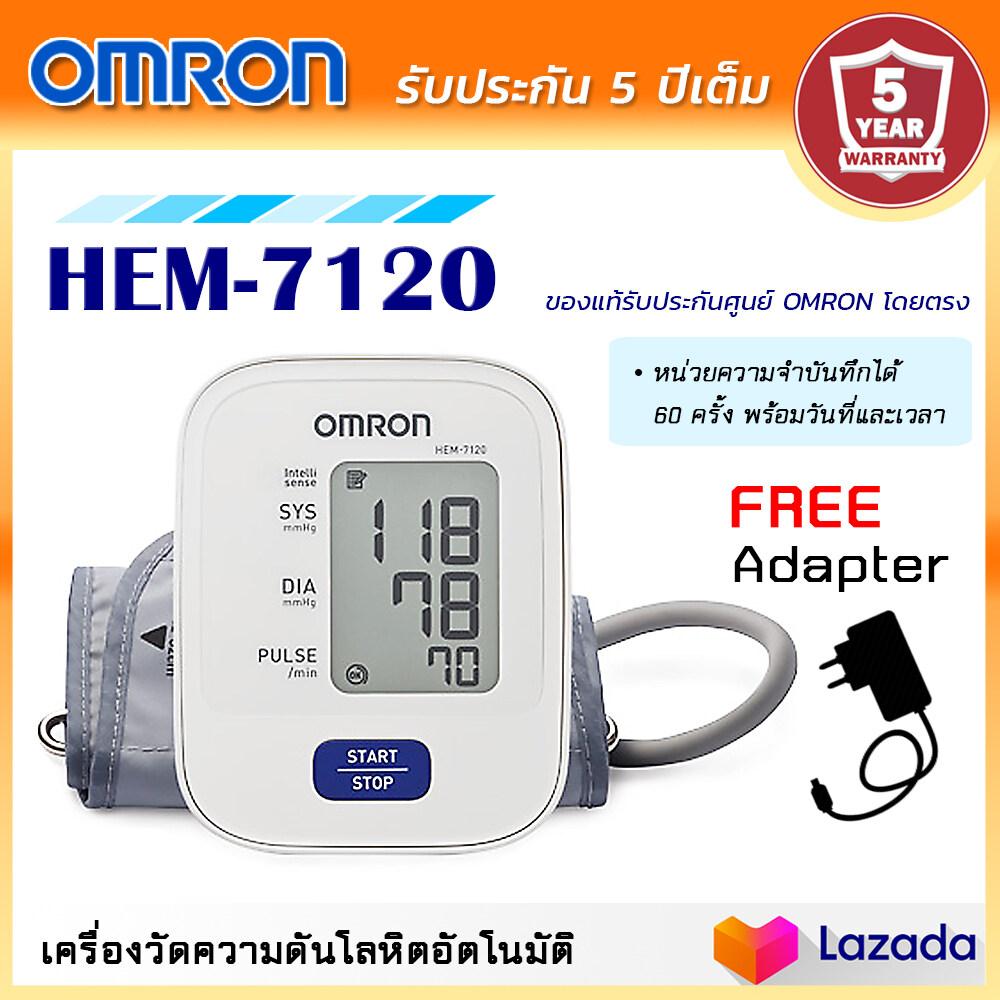 เครื่องวัดความดัน Omron รุ่น HEM-7120 รับประกันศูนย์ออมรอน 5 ปี แถมฟรี Adapter แท้ (ขนาดผ้าพันแขน 22-32 ซม.) สามารถออกใบกำกับภาษีได้