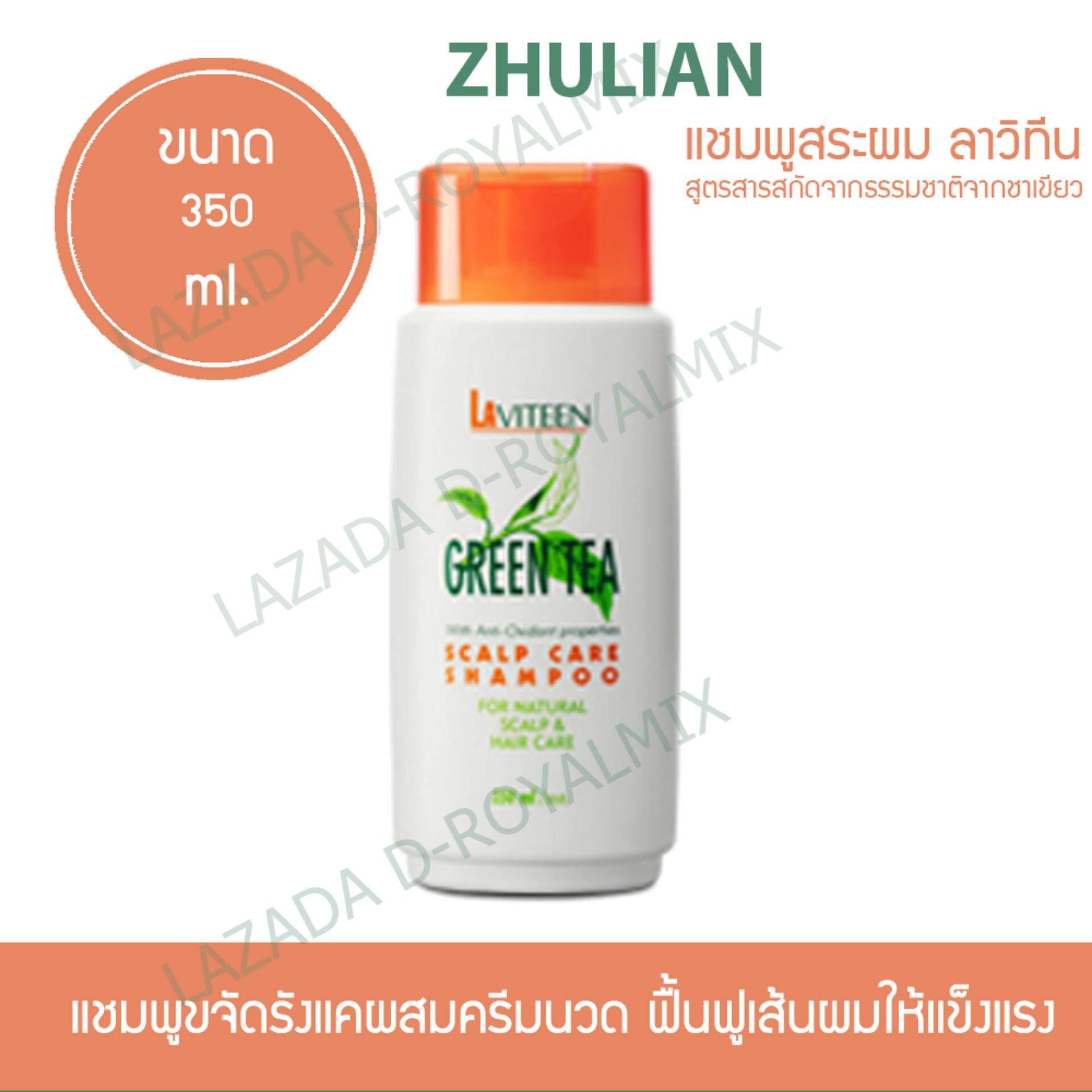 zhulian แชมพูขจัดรังแค ลาวีทีน Scalp Care Shampoo for Natural Scalp & Hair Care ของแท้100%