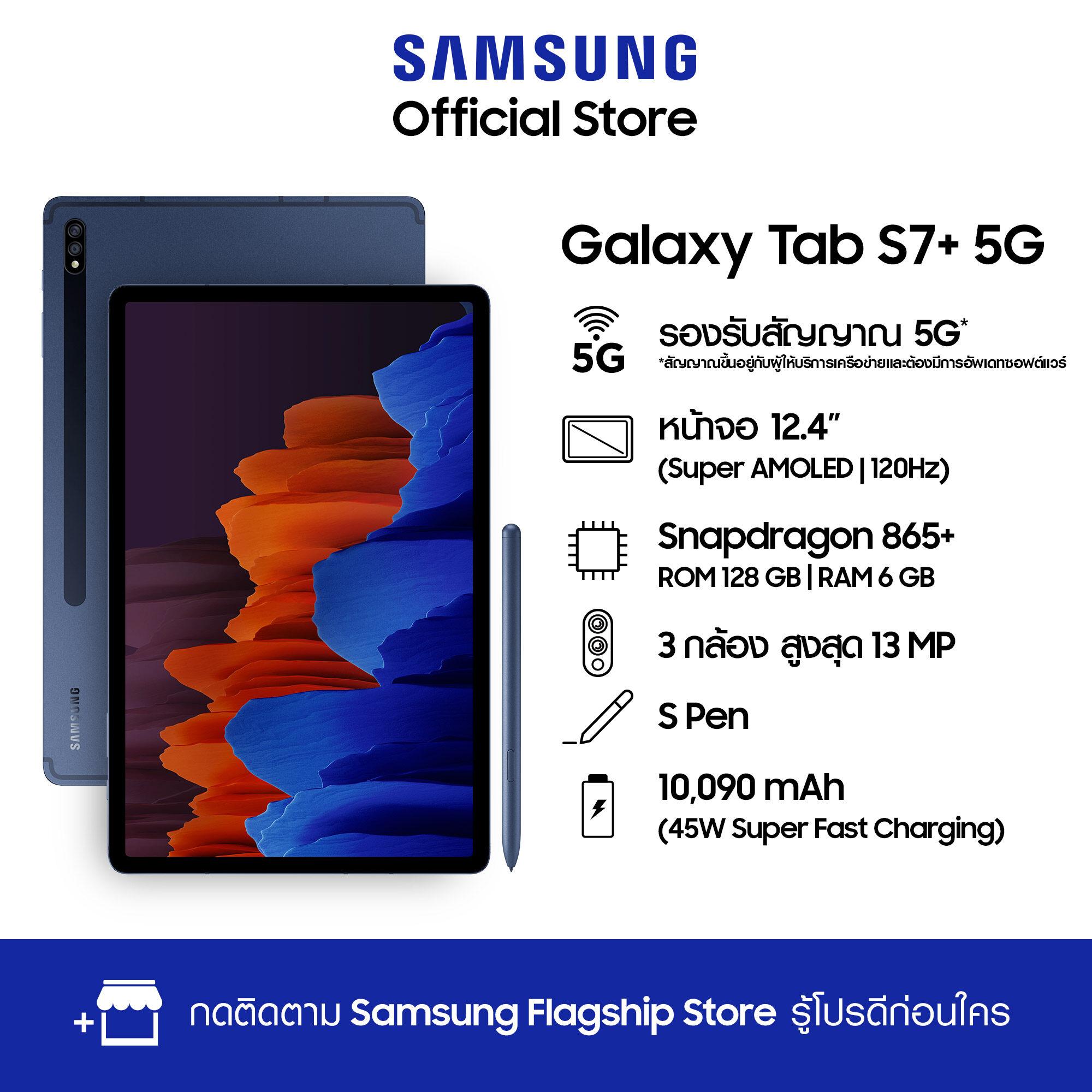 Samsung Galaxy Tab S7+ (5G) 6/128 GB - Mystic Navy [สำหรับเกม ONEDERFUL WALLET เท่านั้น]