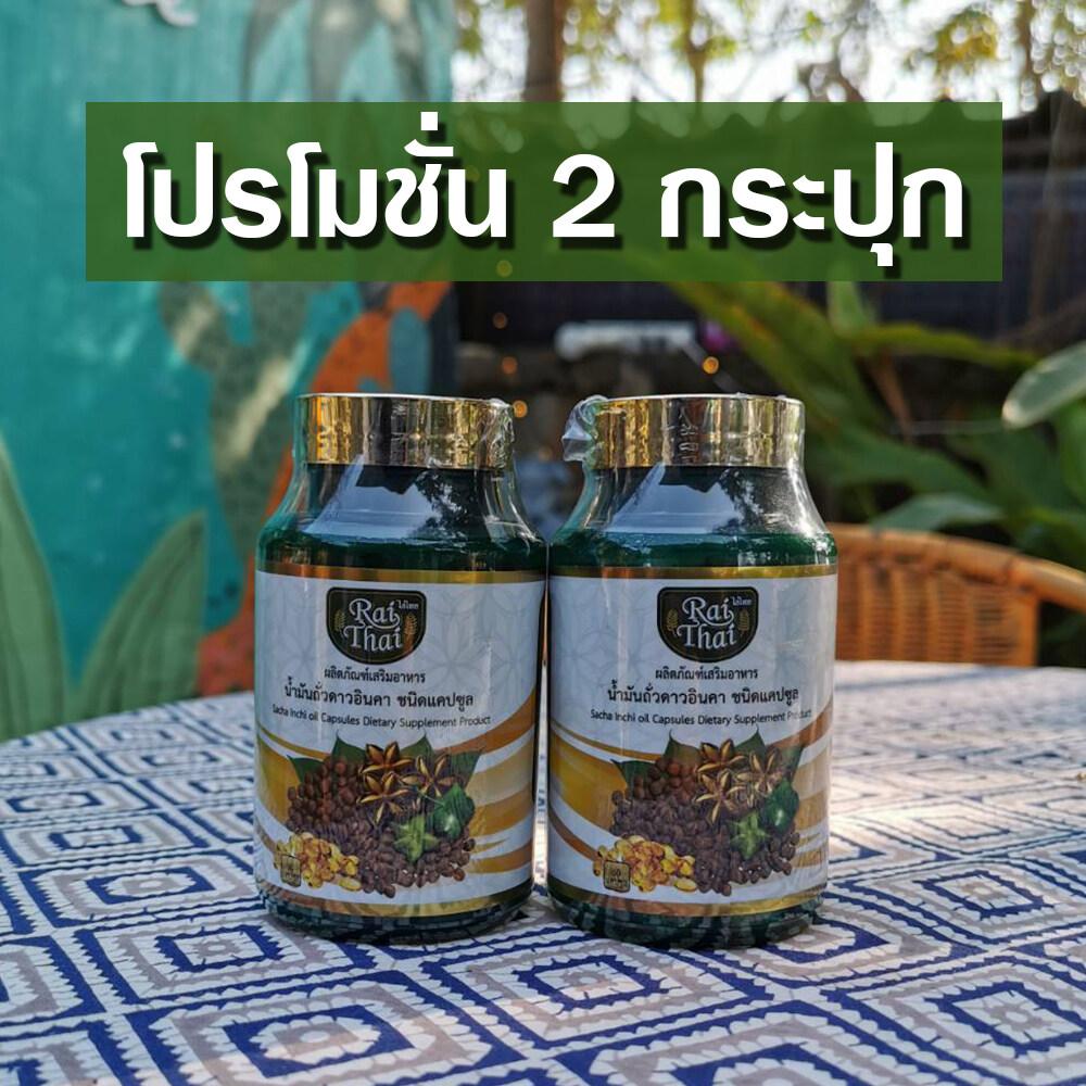 ( Rai Thai ) น้ำมันถั่วดาวอินคา สกัดเย็น บรรจุ 60 ซอฟเจล ( ซอฟเจลพืช ฮาลาล ) 2 กระปุก