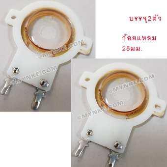 ว้อยสำหรับซ่อมลำโพงเสียงแหลม VTWS05/TW.751(25mm.) แพ็ค2ตัว tweeter 8OHM 100-400w ลวดทองแดง VOICE COIL