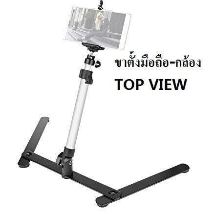 ขาตั้งมือถือถ่ายรูป Top View.