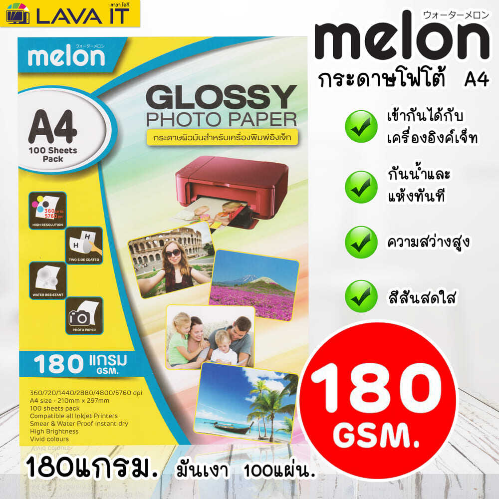 กระดาษโฟโต้ Melon Photo Inkjet Glossy A4 180g. (100/pack).