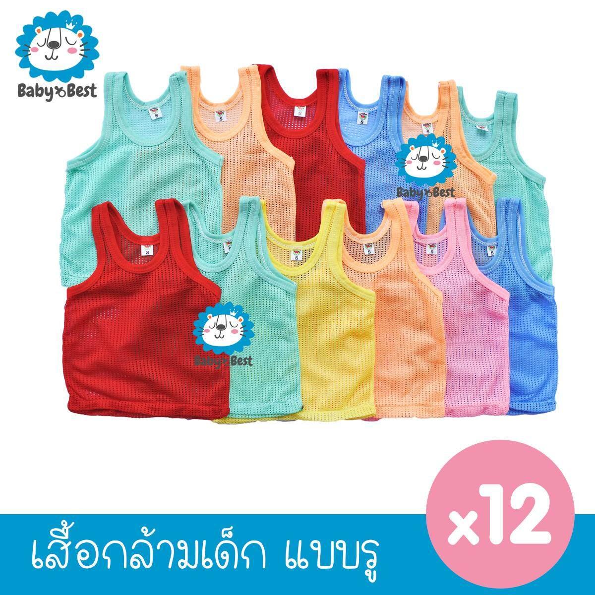 เสื้อกล้ามรู เสื้อกล้ามเด็ก แพ็ค 12 ตัว (คละสี) เสื้อกล้ามแบบมีรู By Baby Best.