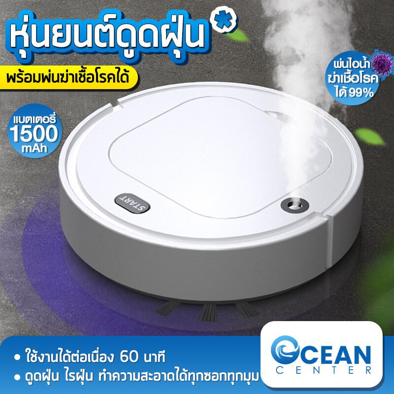 เครื่องดูดฝุ่นหุ่นยนต์ หุ่นยนต์ดูดฝุ่น โรบอทดูดฝุ่น ฟอกอากาศได้ ครื่องกวาดพื้นอัติโนมัติ รุ่นอัพเกรดES08 ขนาด 36.5*9*30.5 cm  Ocean center