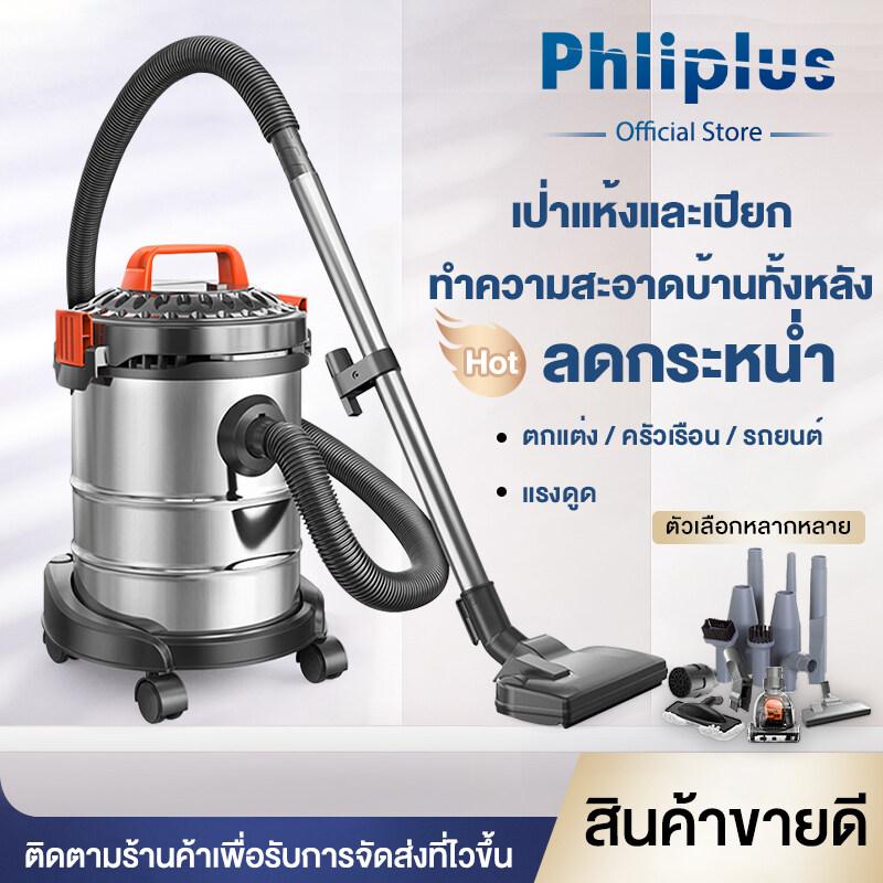 Phliplus เครื่องดูดฝุ่นอุตสาหกรรม พลังงานสูง มีระบบเป่าแห้ง อุตสาหกรรม ถังโลหะ เครี่องดูดฝุ่นใช้งานในบ้านอุตสาหกรรมเปียก, แห้ง.