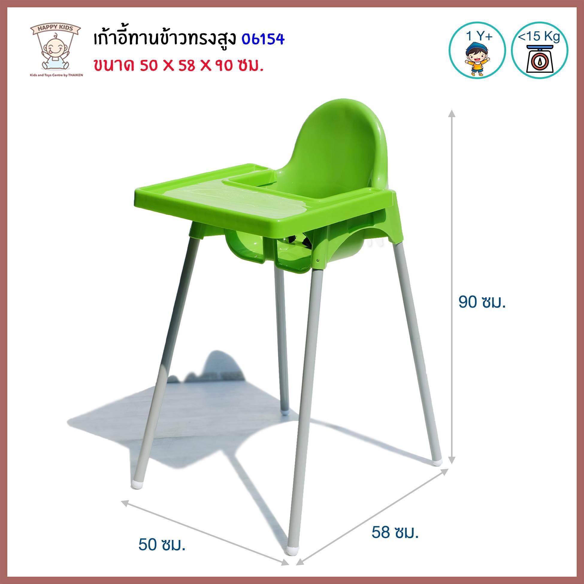 Thaiken เก้าอี้ป้อนข้าวเด็ก 2016 5199