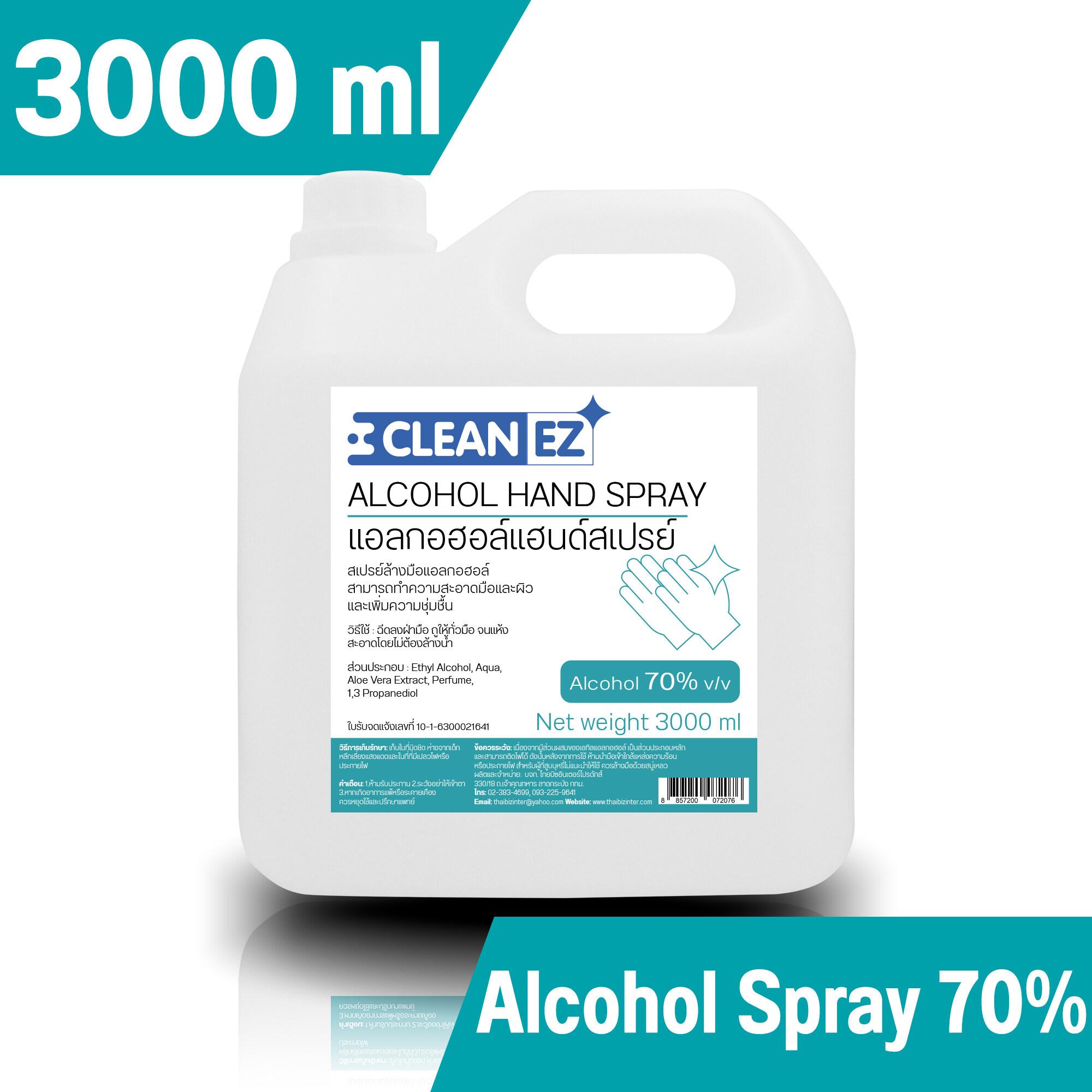 Clean Ez แอลกอฮอล์สเปรย์ 3000 มล. แอลกอฮอล์ 70% Alcohol Hand Spray 3000 Ml 3 ลิตร กำจัดเชื้อโรค แบคทีเรีย ไวรัส 99.99% ฆ่าเชื้อโรคได้ยาวนาน ทำความสะอาด.