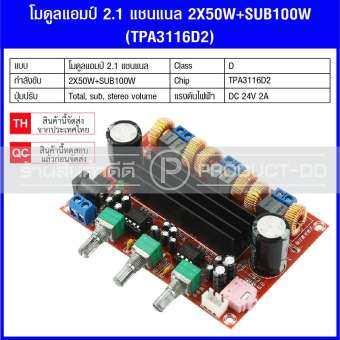 โมดูลแอมป์ 2.1 แชนแนล 2X50W+SUB100W (TPA3116D2)-