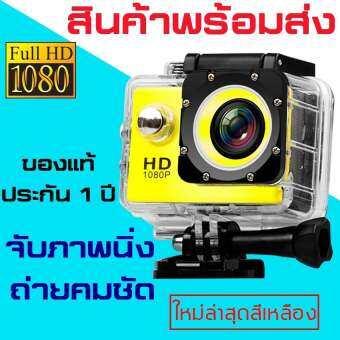 Camera Sport HD กล้อง กล้องหน้ารถ กล้องบันทึกภาพ กล้องโกโปร กล้องติดหมวก กล้องรถแข่ง กล้องถ่ายรูป กล้องถ่ายภาพ กล้องติดหมวกกันน็อค กล้องแอ็คชั่นแคม กล้องติดหน้ารถ กล้องขนาดเล็ก กล้อง Full HD กล้องบันทึกวิดีโอ-